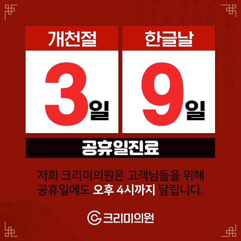 크리미(대전,유성,대구,청주)_휴진안내.jpg